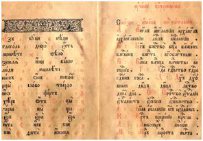 Уроки азбуки или древние тайны